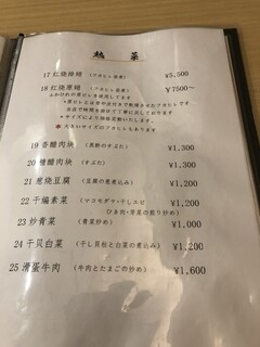中国料理 菜格 -