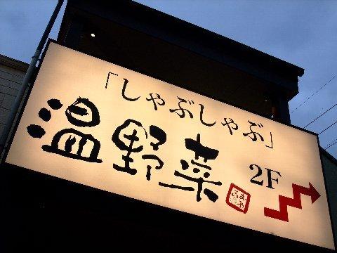 しゃぶしゃぶ温野菜 朝霞店