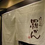羅かん - 入口の暖簾