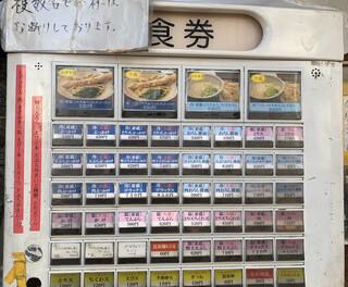 おにやんま - 2019/11/19  食券の自販機