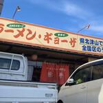 豚平 - お店