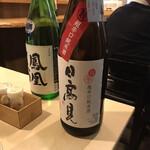 串天ぷらと日本酒バル かぐら -