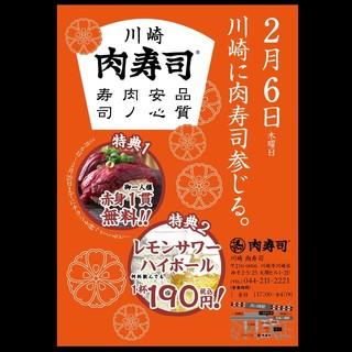 2月6日川崎にOPEN!!お得な特典ございます!