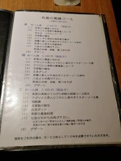 中国薬膳料理 星福 -