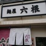 麺屋 六根 - 店舗外観