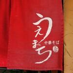 中華そば うえまち - ☆こちらの暖簾がお出迎え(^^ゞ☆