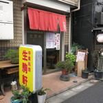 Ikomaken - お店