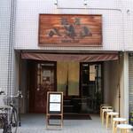 麺屋 八海山 - お店外観