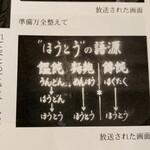 小作 - お店にあった本の一頁。「ほうとうの語源」無理があるんじゃね~?