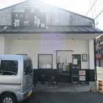 讃岐屋 雅次郎 - 2020年1月19日訪問