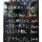 花水木 - 内観・お品書き 2019/12/04