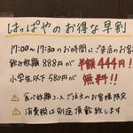 はっぱや - 17:00〜17:30とピンポイントながら、スタート時間を合わせる事が出来れば、無敵の「444円飲み放題」!