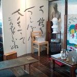 骨董カフェ 和み屋 - 2F