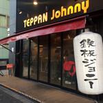 鉄板ジョニー -