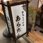 Wafuumotsuryouriarata - お店入口 2020/1