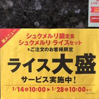 松屋-ライス大盛サービス