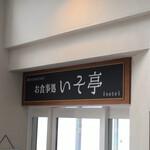 荒磯館 - 入り口