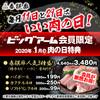 肉料理 春祺廊 - 料理写真:ビッグアーム会員募集中!