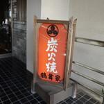 鶴舞家 - 入口横の看板