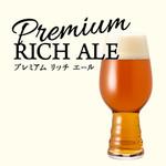 肉の権之助 - ■DHC Premium RICH ALE