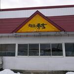 麺屋秀吉 -