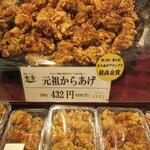 吉吾 - 料理写真:販売状況