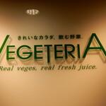 ベジテリア - きれいなカラダ、飲む野菜。VEGETERIA
