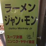ジャンキーモンキーJr. -