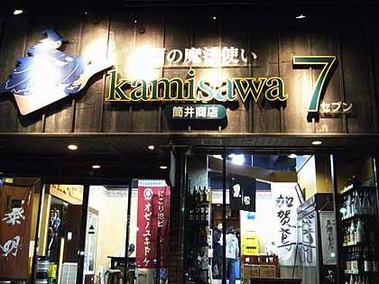 筒井商店>