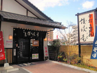 讃岐屋 西条店