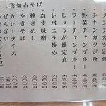 Ganekosoba - メニュー 2