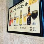 麺屋ななしぐれ - オホーツクビール