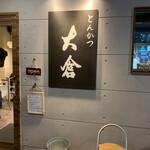 とんかつ 大倉 - 店舗 外看板