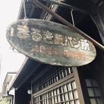 まるき製パン所 - 年季の入った看板♡(*≧∀≦*)