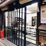 まるき製パン所 - 店先に各種パンがずらりと並ぶオープンなつくりの町屋スタイル☆彡