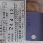 シェ・カオル - 黒イチジク♪
