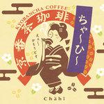 京都タワー サンド バル - 京都生まれのお茶×コーヒー「ちゃ~ひ~」