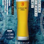 京都タワー サンド バル - 【期間限定】伝説のホップSORACHI1984