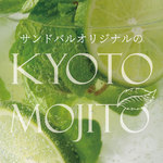 京都タワー サンド バル - 京地酒で作る和のモヒート☆