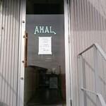 レストランアマル - 駐車場からの入り口