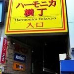 てっちゃん - ハーモニカ横丁:あれっハモニカ横丁じゃなかったっけ?