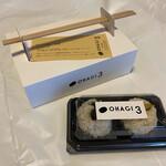 ohagi3 - おはぎの箱