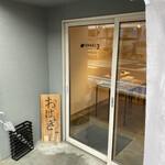 ohagi3 - 入口