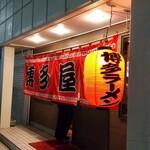 博多ラーメン 弐代目 清水屋 -