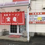 尾道ラーメン 宝竜 -