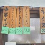 124046185 - メニュー表はなく短冊メニューから。最近50円ずつ値上がりしたみたい。