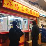 小陽生煎饅頭屋 -