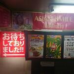 アジアンスマイル - お待ちしておりました!
