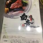 焼肉白李 - メニュー