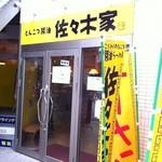 Sasakiya - 店舗正面